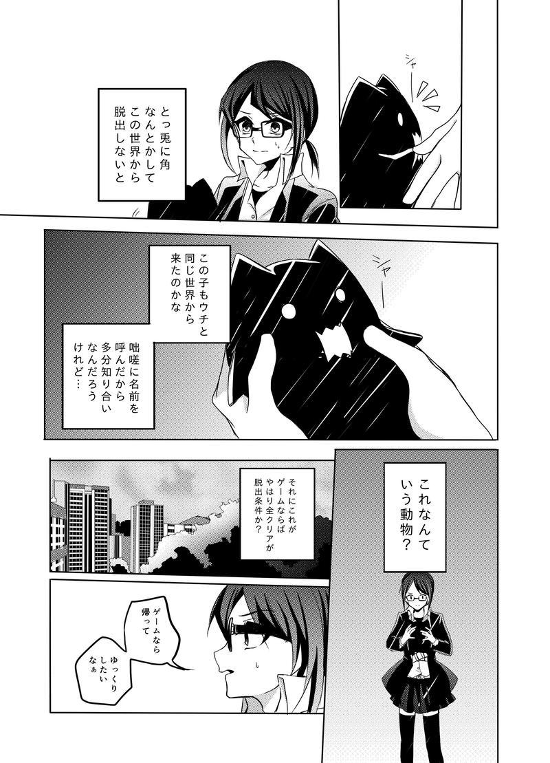 01 神様倒そうぜ!お前勇者な!!