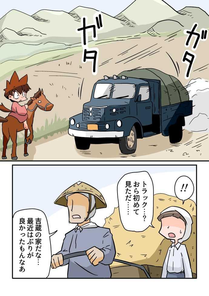 第1話 蒼前様のアオ見参