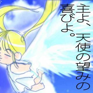 主よ、天使の望みの喜びよ