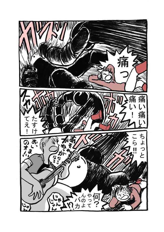 """六話目「""""カゲ""""との戦い」"""