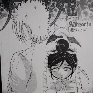 月獣姫 第12話(前)