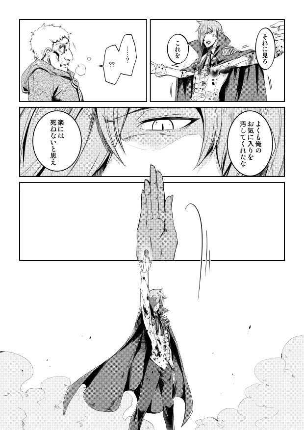 第1話『魔導士エイボン』