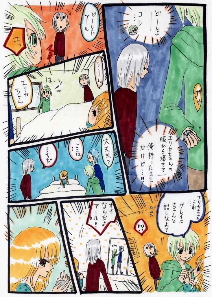 雪ん子さん-5-