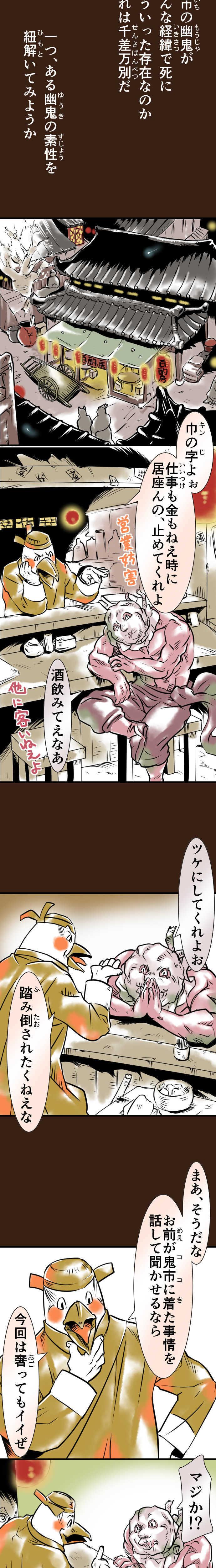 月餅天女(鬼市番外編読切)