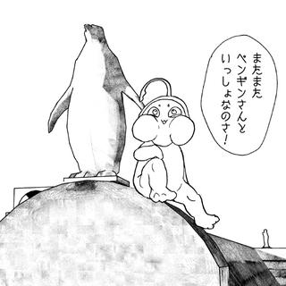 多分魔法少年ギャリー・カッターの日常Episode82