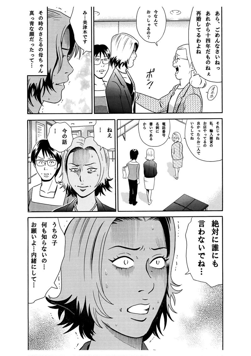 ファースト・メモリー第9話