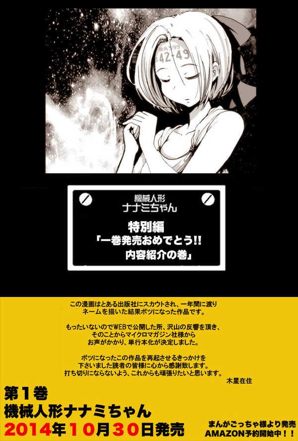 【特別編】祝!単行本化決定【機械人形ナナミちゃん】