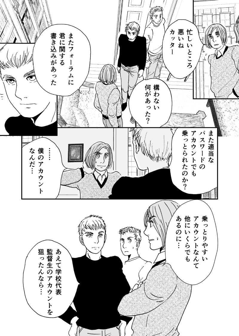 多分魔法少年ギャリー・カッターの日常Episode37