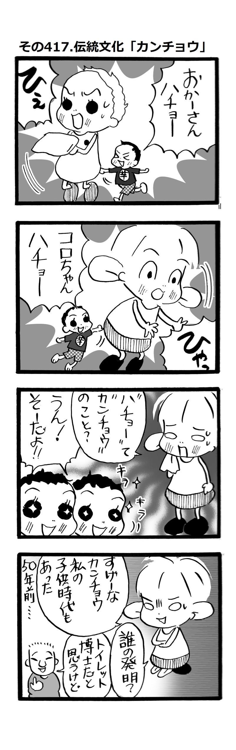 その417.日本の伝統文化!?カンチョウ!