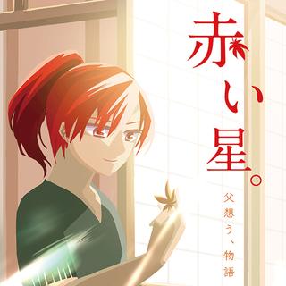 赤い星-父想う、物語-(読切)