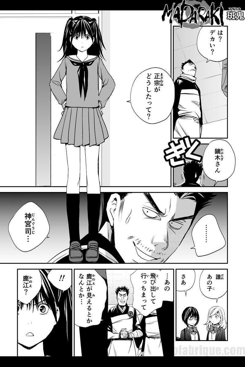 #19 邂逅(2)