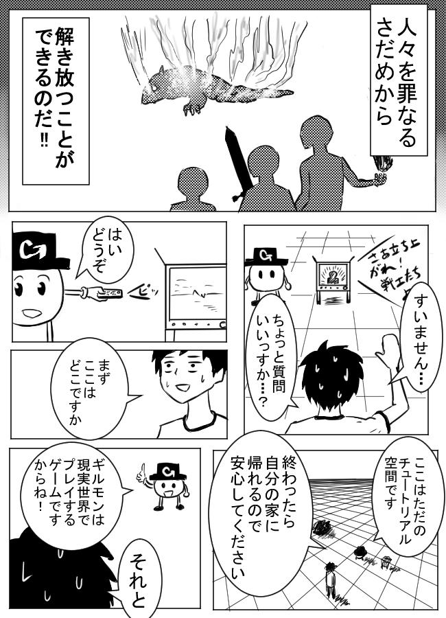 第2話 チュートリアル 基本操作編