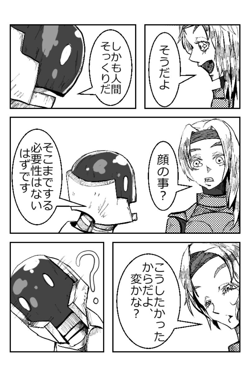 爆弾マントとノコギリ帝国(6)