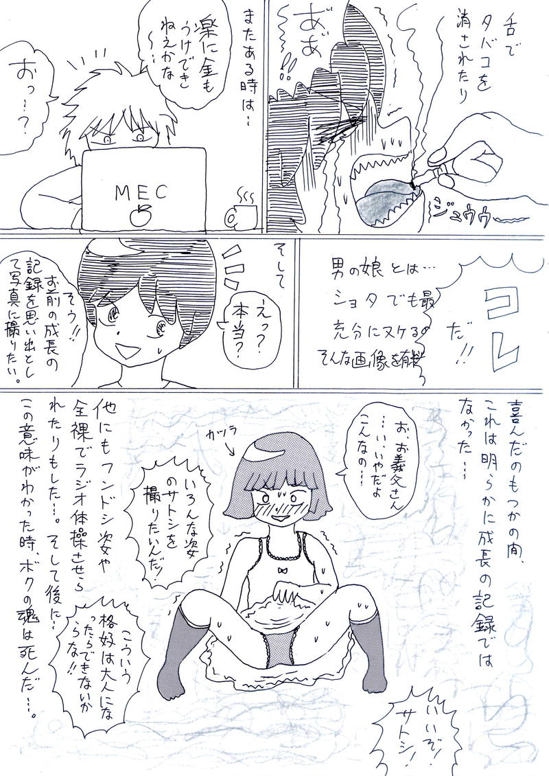 佐藤サトシの過去