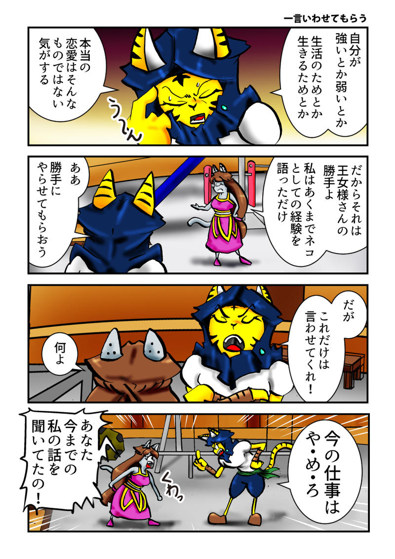 第2話 王女様と踊るコノネコ part12