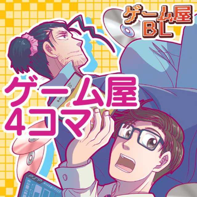 【BL】ゲーム屋BL・4コマ編