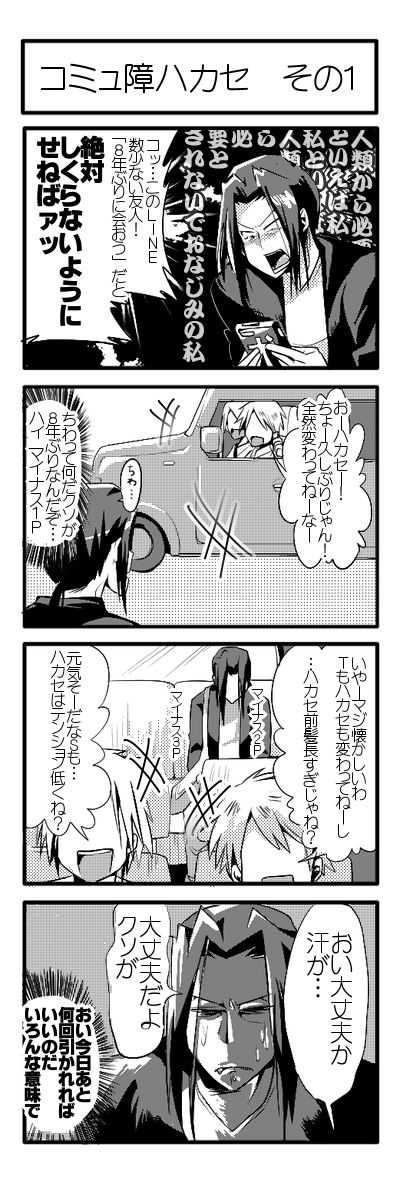 (番外編)コミュ障ハカセ その1