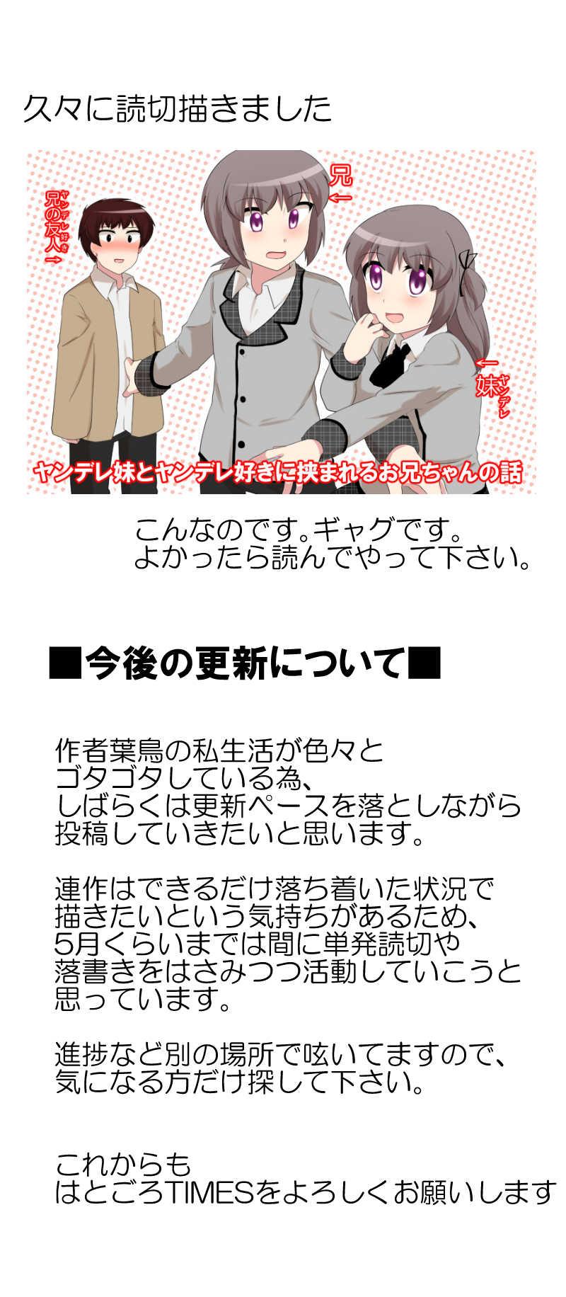 第63話「マユズミさん(後編)」