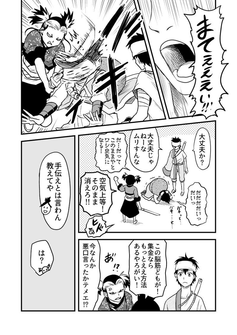 父と子のジレンマ(8)
