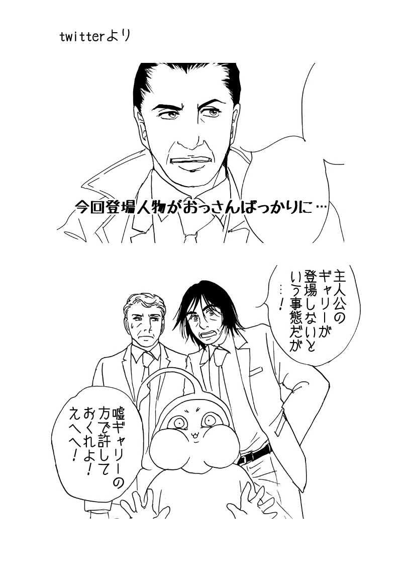 多分魔法少年ギャリー・カッターの日常Episode66
