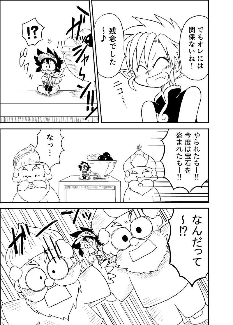 6.風渡がドロボー!?