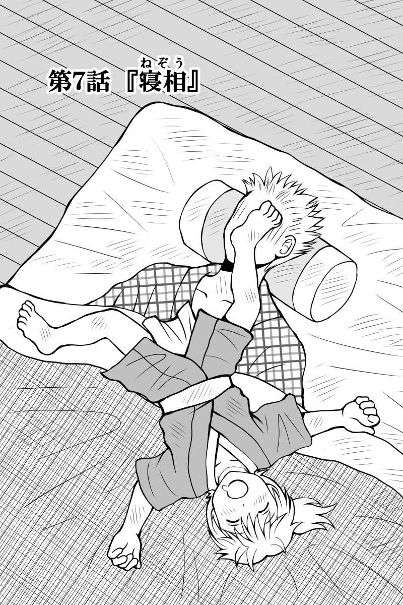 第7話『寝相』