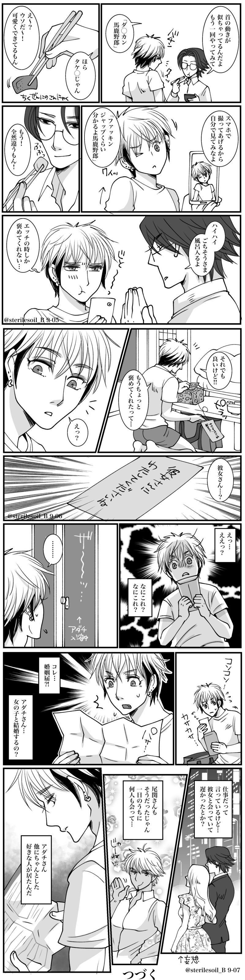 【BL】アダチさんは動じない 35話