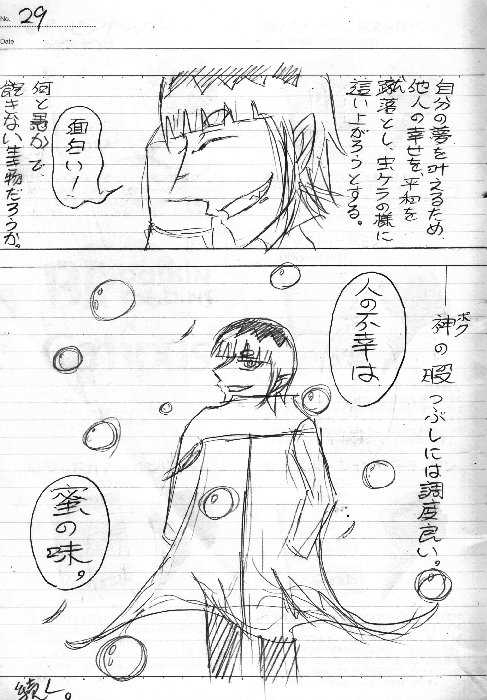 夢診師【ネーム版】第1話