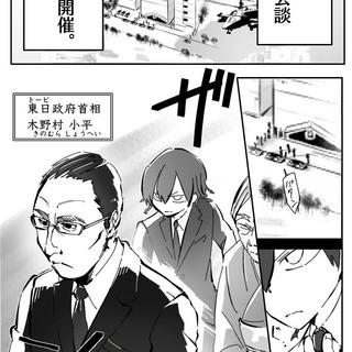 No.75「外交」