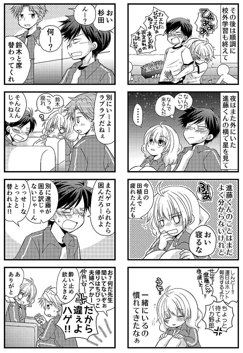 9「シュシュと進藤(7)」