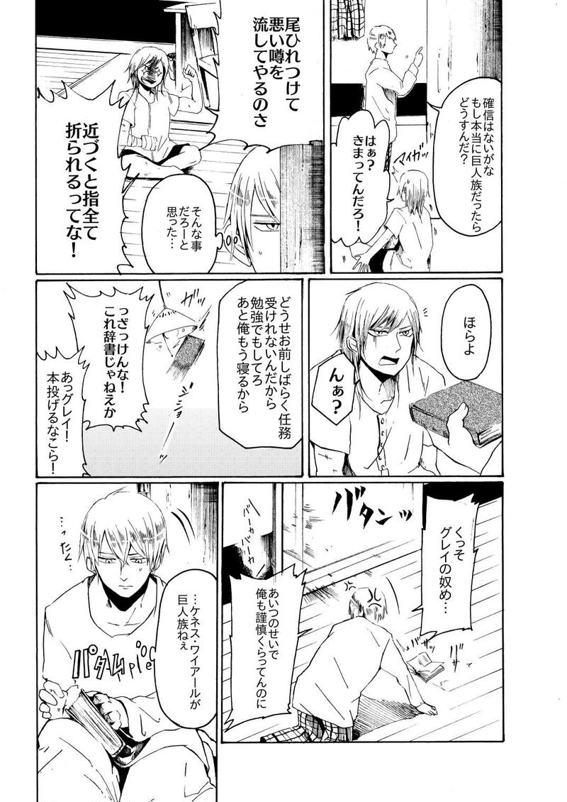 Chapter4:転がる石(後編)