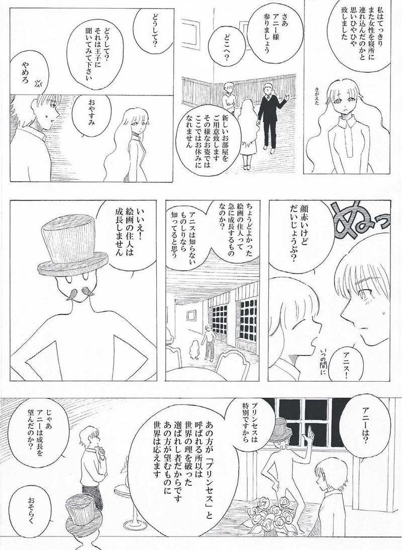 絵画の住人 覚醒編 前編