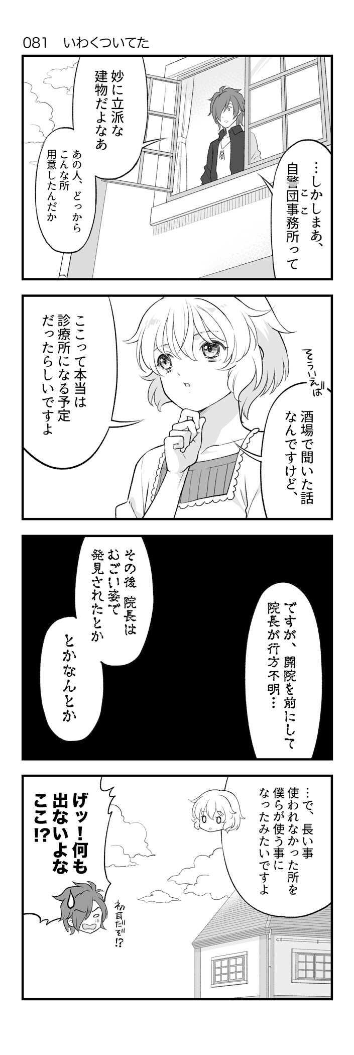 #7 新しい朝