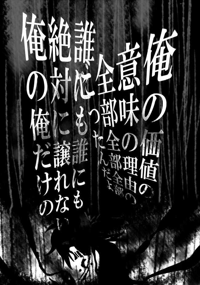 ep4「TRUTHINTHEDARK」-光差さぬ方へ