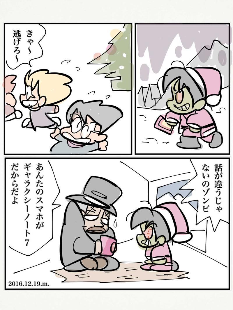 クリスマスの夜の巻