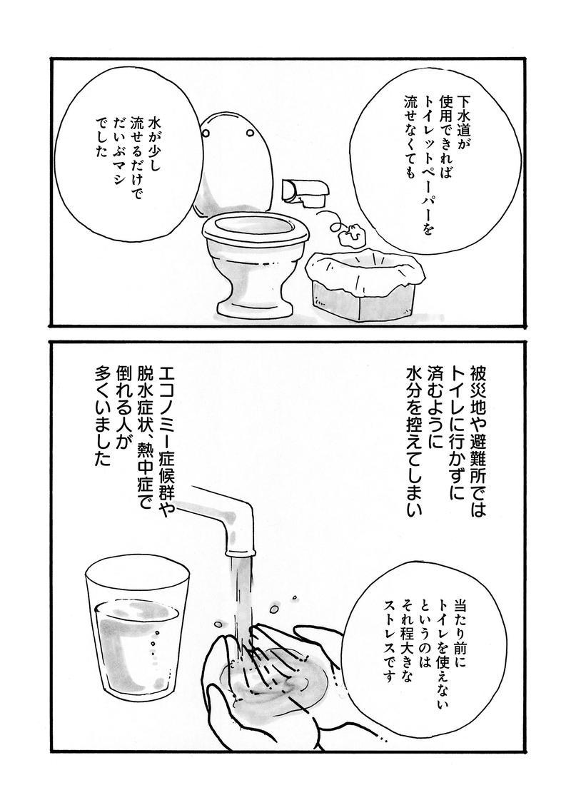 水の大切さ編