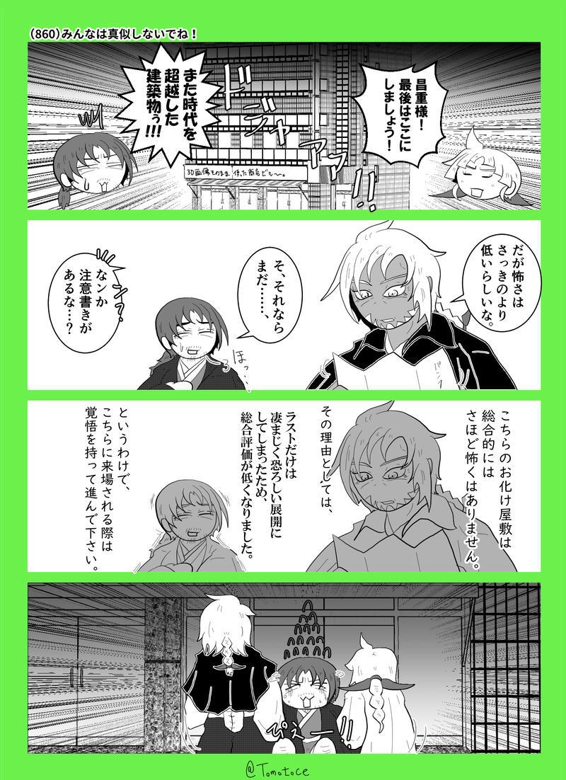 第三十二話「石川昌重、争奪戦」の巻【後編】