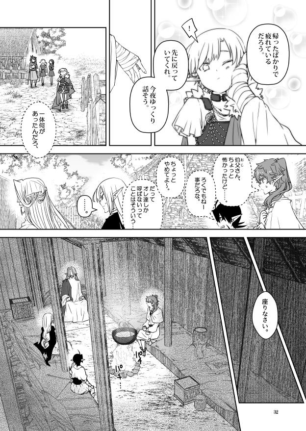 Edda: GENESIS 第二話『巫女の予言』 後半