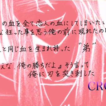 CROSS (加工画)