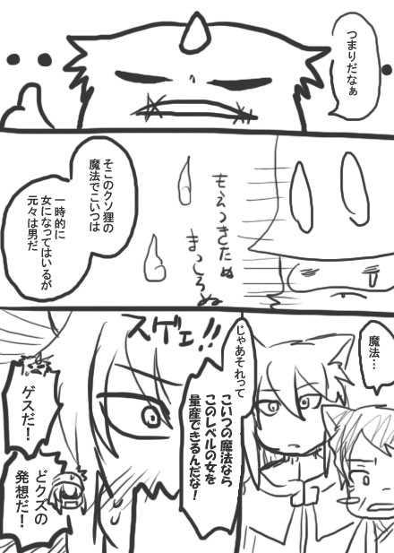 53話・らくがき漫画