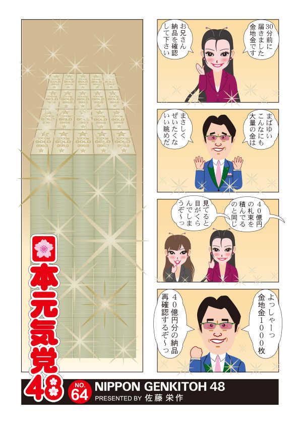 日本元気党48/第64章