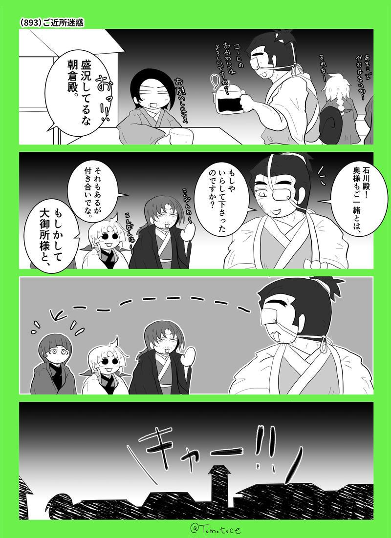 第三十四話「ドラマチック夜鳴きそば」の巻【前編】