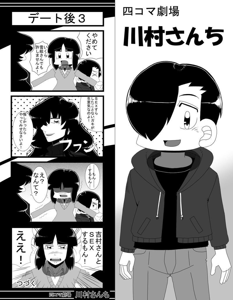 川村さんち第133話