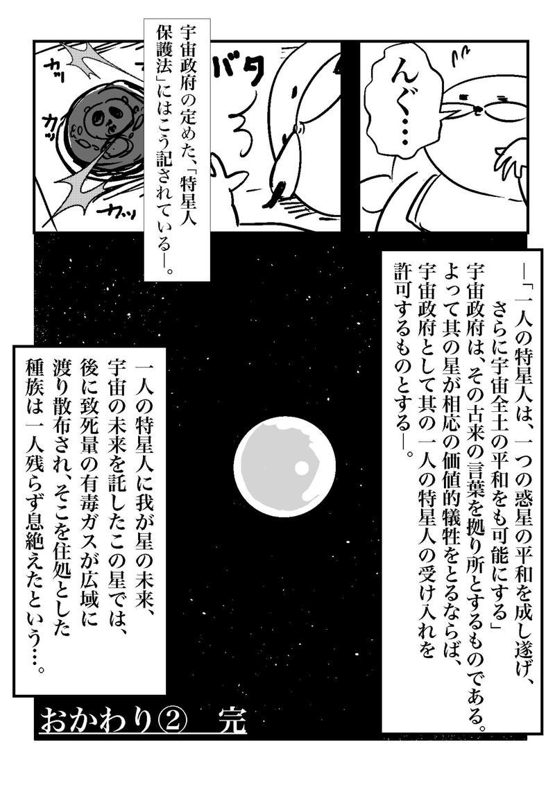 おかわり② 共食いの星