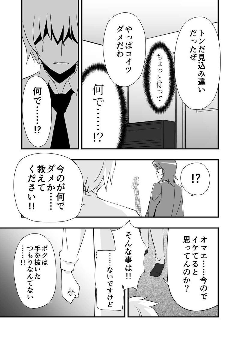 第八話 LADY NAVIGATION!!(後編)