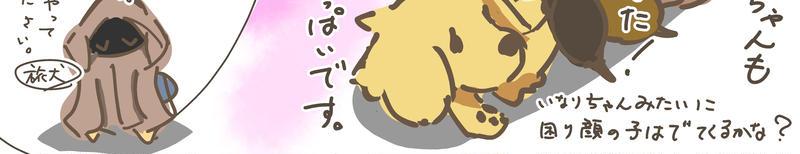 第1話「いなりちゃん」