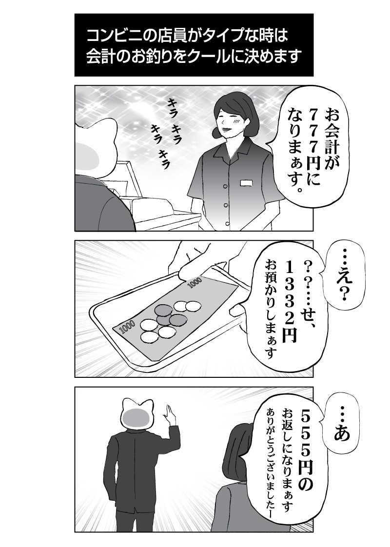 会社員 玖島川の日常 98