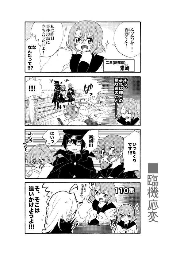 第壱話「ぺけたん!」