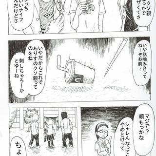 転入生、桜崎紅朱 (前編)
