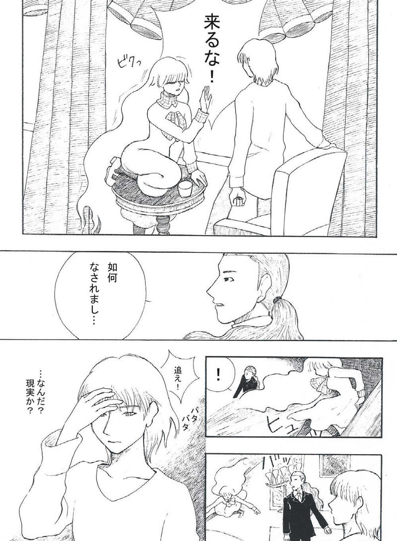 絵画の住人 復活編 前編
